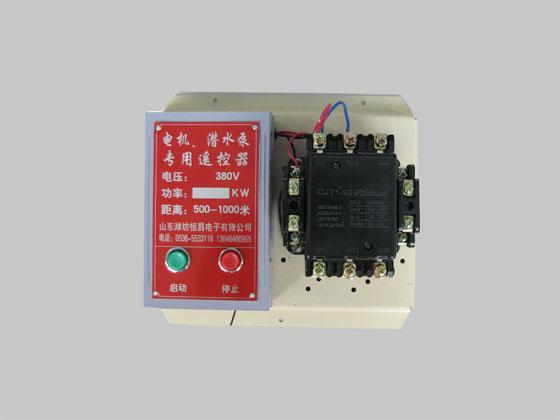 简装潜水泵遥控器